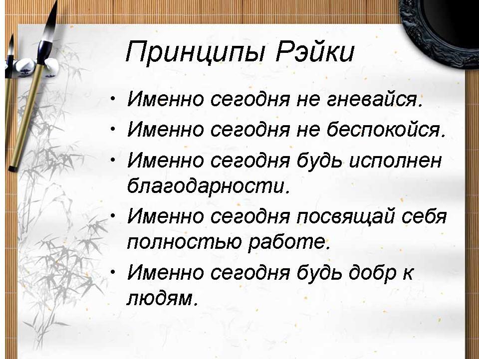 Принципы Рэйки1