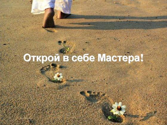 шаги Мастера