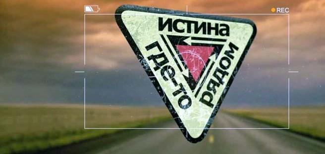 gotovyatsya-semki-novogo-sezona-shou-istina-gde-to-ryadom