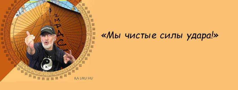 Ра Манифесторам_с1